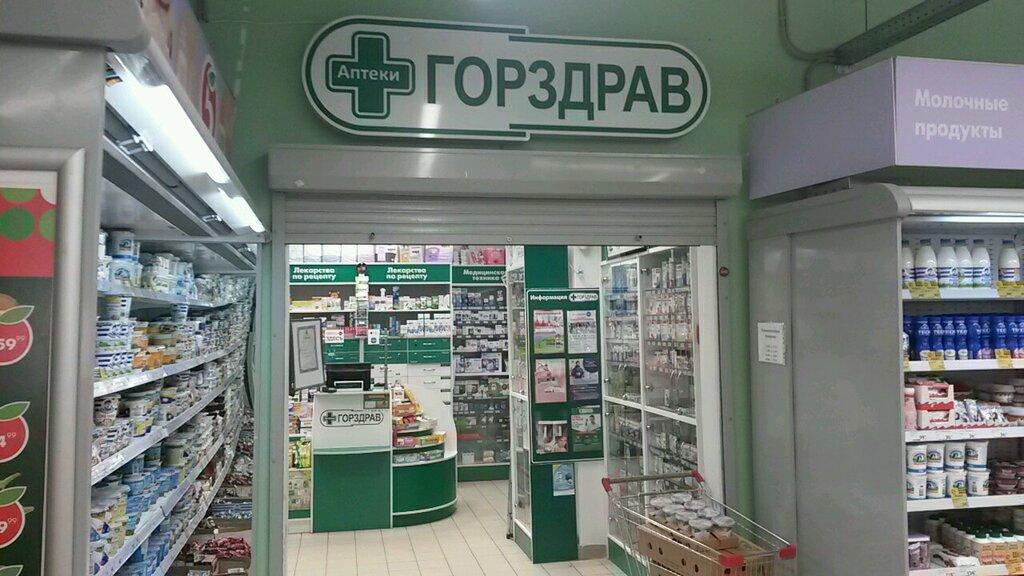 аптека — ГорЗдрав — Санкт-Петербург, фото №1