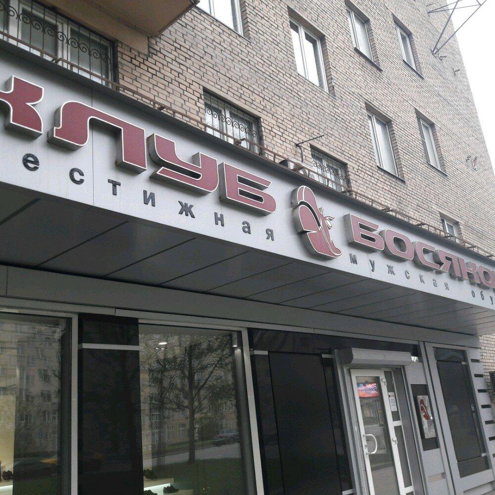 Магазин клуб босяков москва как привлечь в ночной клуб