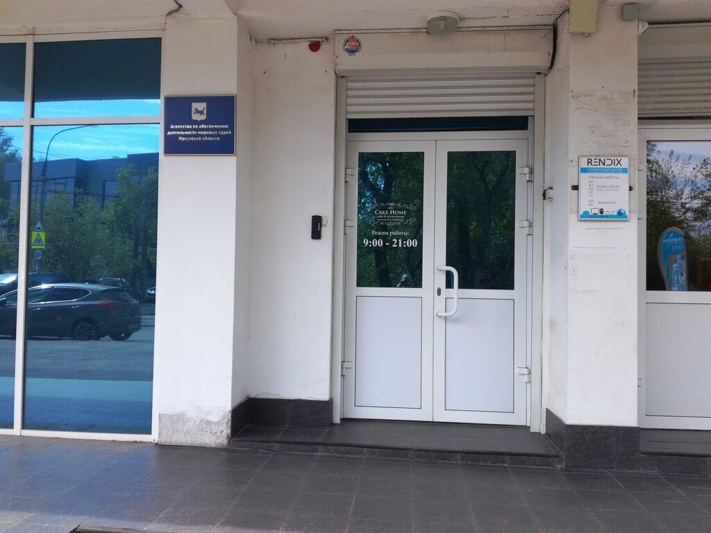 судебный участок 8 иркутск