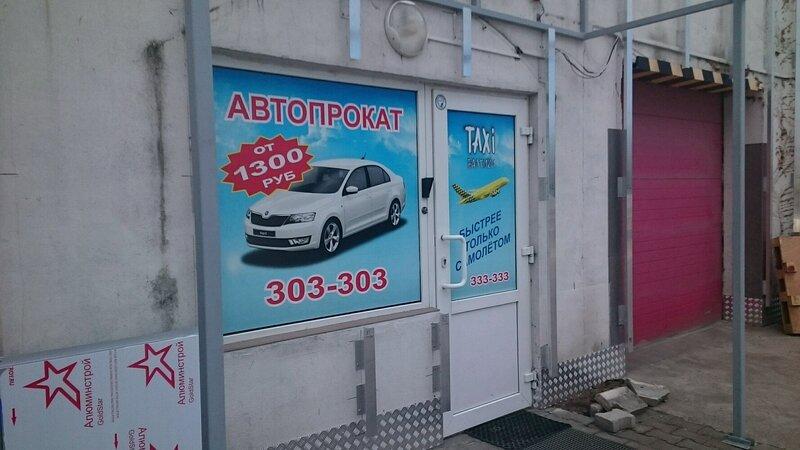 Такси Балтики - фотография №3