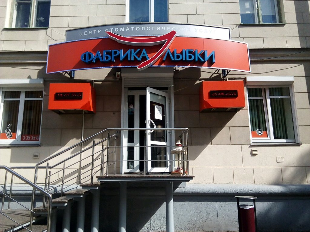 стоматологическая клиника — Фабрика улыбки — Минск, фото №2