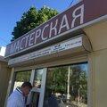 Мастерская, Ремонт часов в Киреевском районе