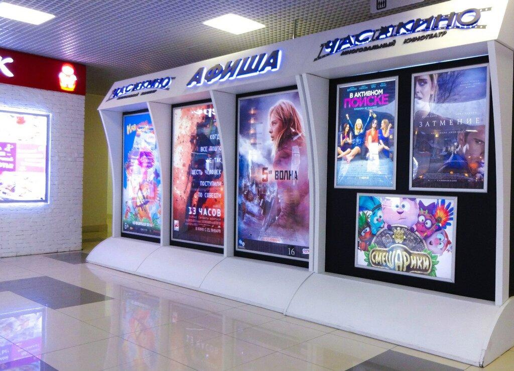 Кино в час свиблово билетов стоимость на час машин стоимость аренда