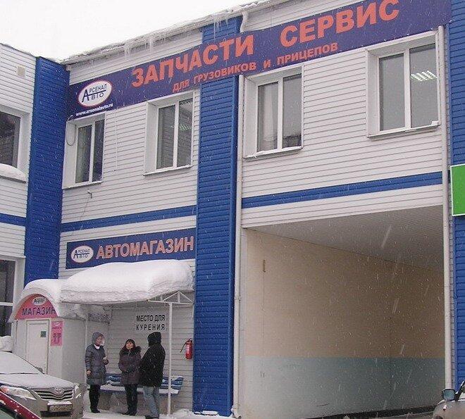 магазин автозапчастей и автотоваров — ПФ Арсенал-Авто — Челябинск, фото №2