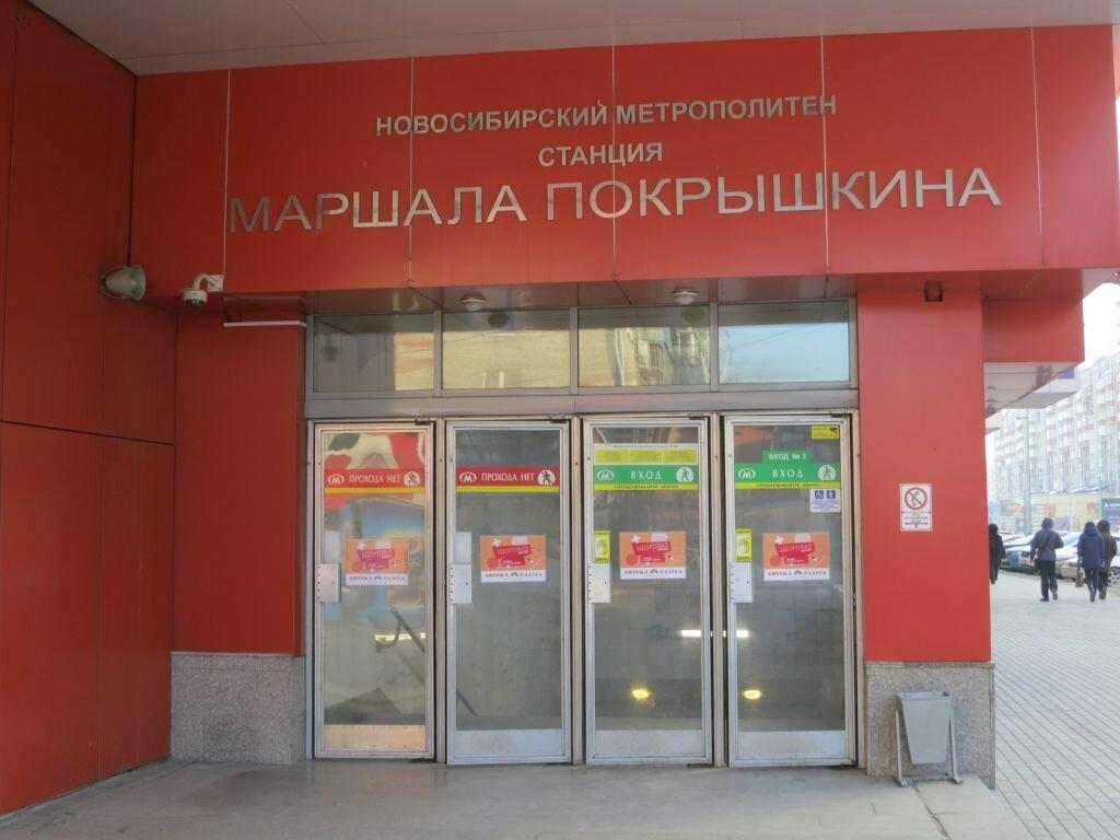 мужская обувь ветаптека метро покрышкина новосибирск адрес фото то, что всем