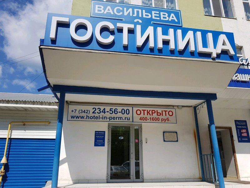 Гостиница Васильева 3