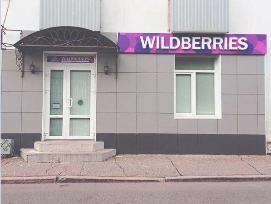 point of delivery — Wildberries.ru, punkt vydachi — Salavat, photo 2