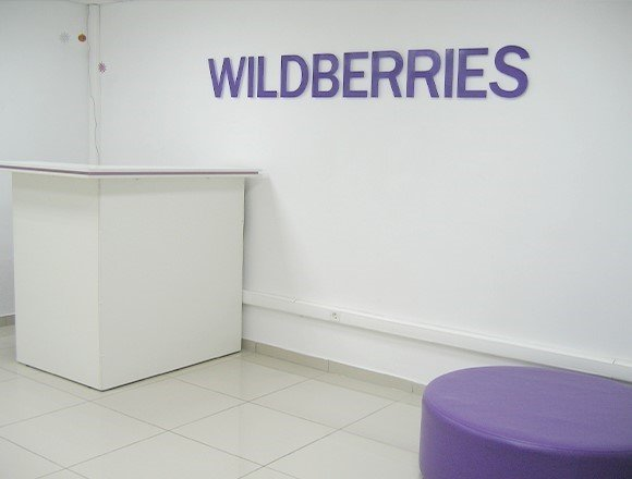 пункт выдачи — Wildberries.ru, пункт выдачи — Уфа, фото №3