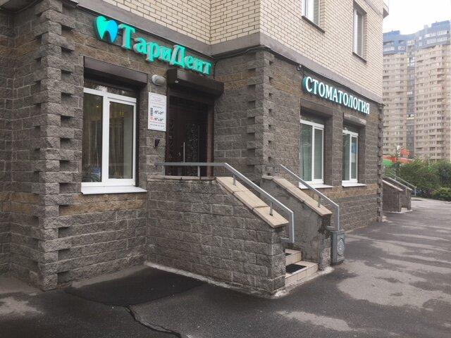 стоматологическая клиника — ТариДент — Санкт-Петербург, фото №2