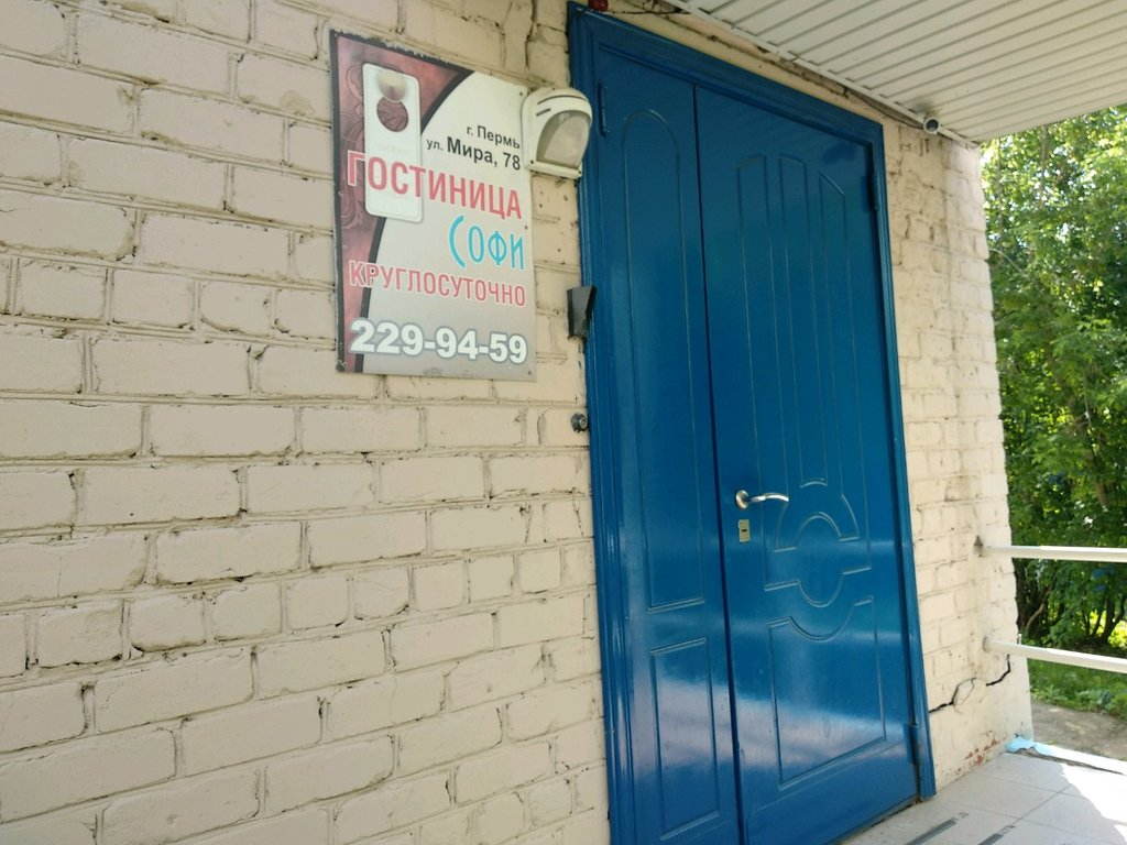 гостиница — Софи — Пермь, фото №4