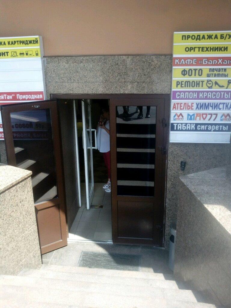 d0e60bee977e Mao77.ru - интернет-магазин, метро Тульская, Москва — отзывы и фото ...