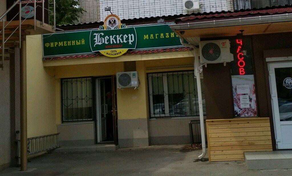 Адреса Магазинов Беккер Краснодар