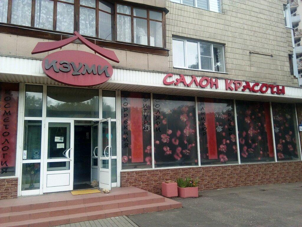 салон красоты — Изуми — Минск, фото №1