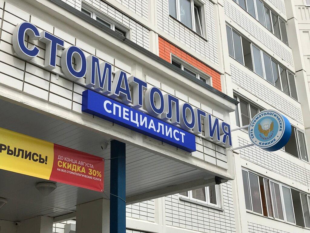 стоматологическая клиника — Специалист — Химки, фото №2