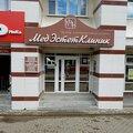 МедЭстетКлиник, Услуги косметолога в Городском округе Саранск