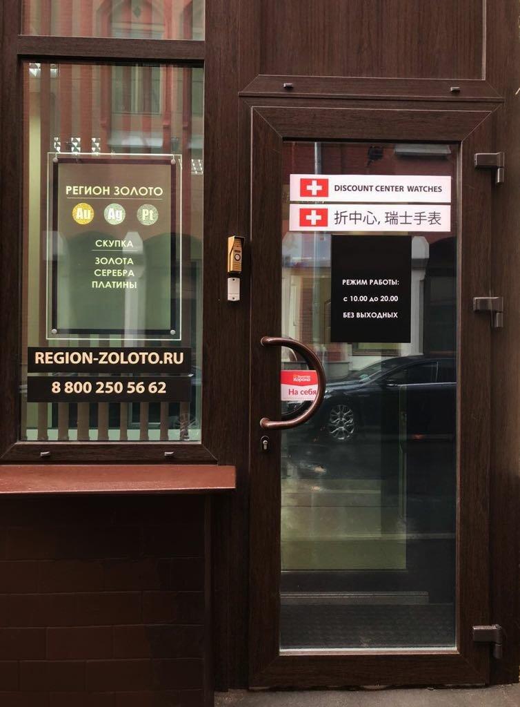 скупка золота и ювелирных изделий — Регион Золото — Москва, фото №2