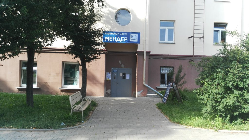 компьютерный ремонт и услуги — Сервисный центр Мендер — Гродно, фото №1