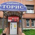 Торис, Настройка и ремонт оргтехники в Волоколамске