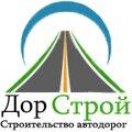 ЯрДорСтрой, Услуги дорожного строительства в Курбском сельском поселении