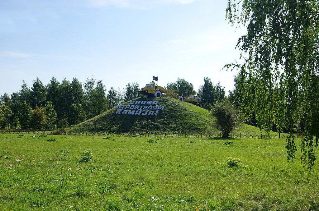 памятник, мемориал — Слава строителям КамАЗа — Набережные Челны, фото №1