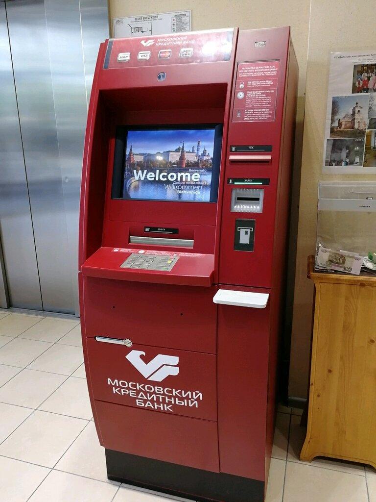 банкомат московский кредитный