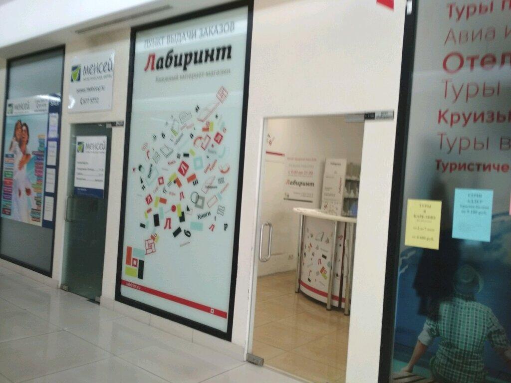 Магазин Лабиринт В Санкт Петербурге
