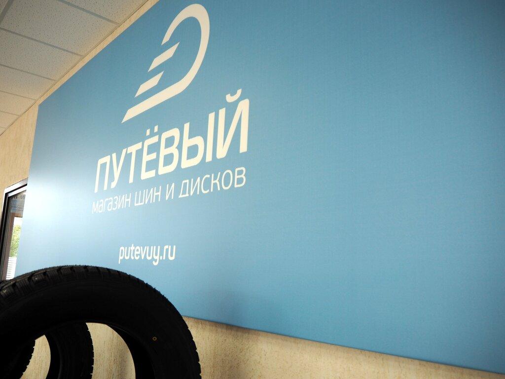 интернет-магазин — Путёвый — Тула, фото №2