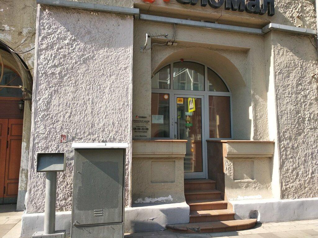 ремонт телефонов — IСломал — Москва, фото №4