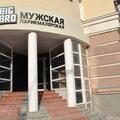 Big Bro, Услуги в сфере красоты в Московском
