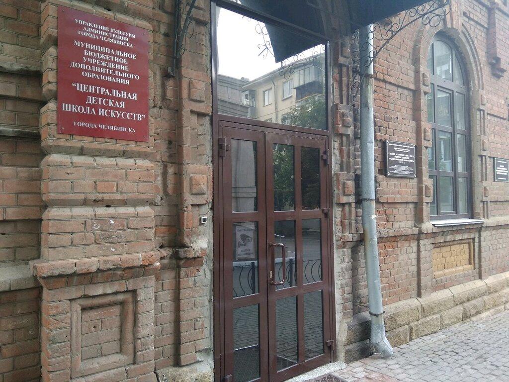 школа искусств — Центральная Детская школа Искусств — Челябинск, фото №2
