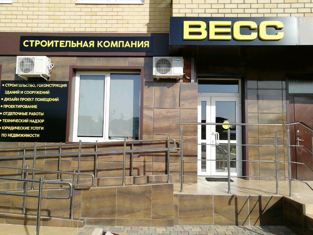 строительная компания — Весс — Краснодар, фото №1