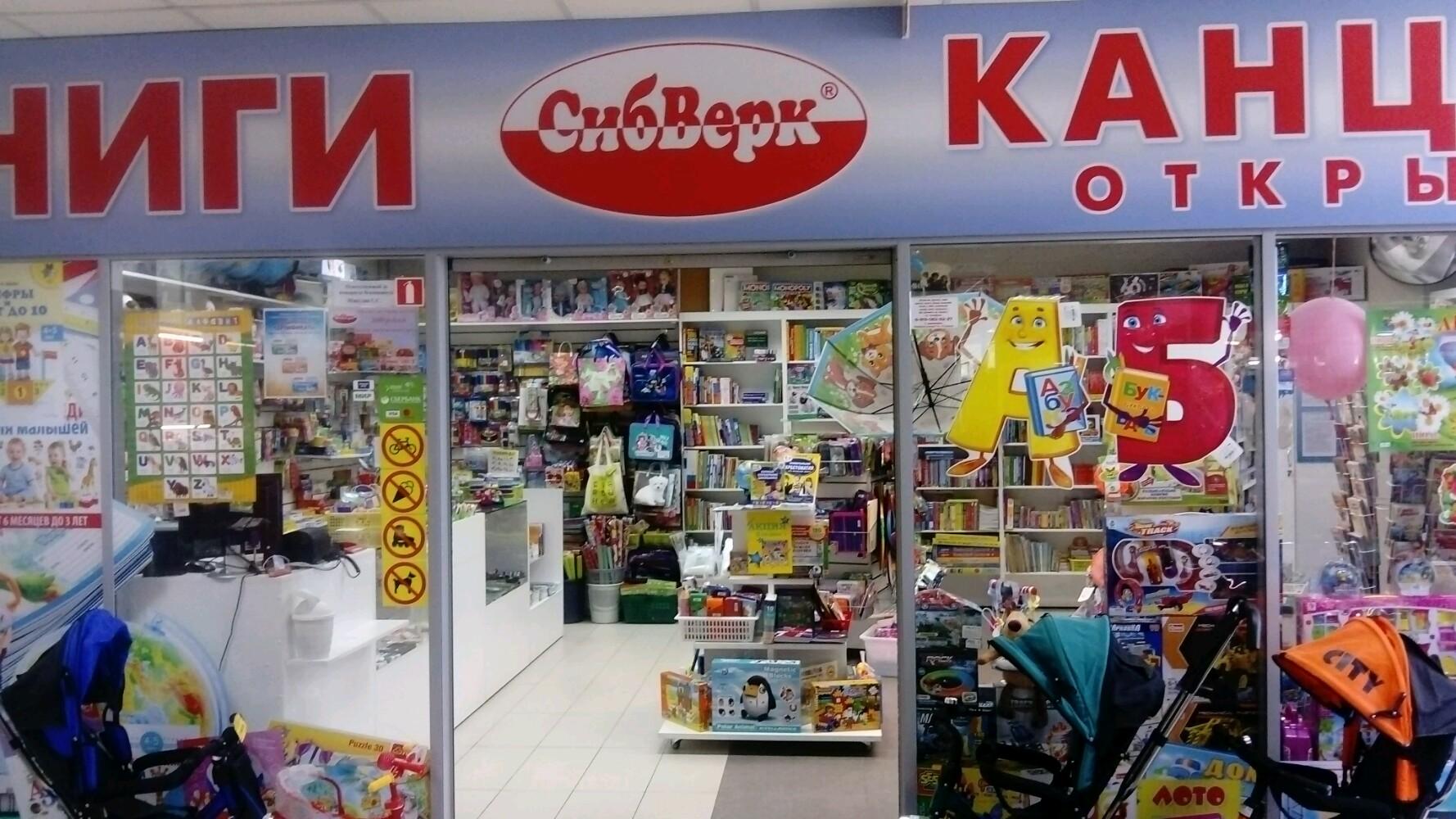 Сибверк новосибирск интернет магазин открытки