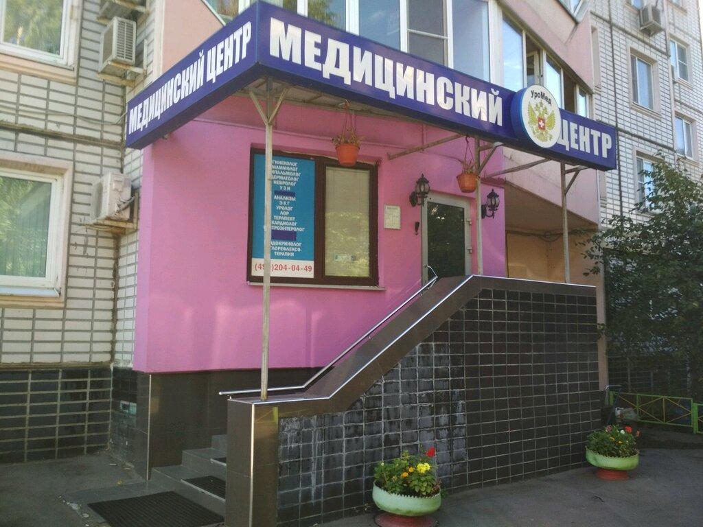 медцентр, клиника — УроМед — Москва, фото №1