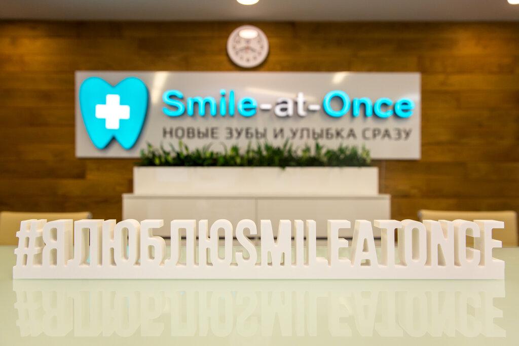 стоматологічна клініка — Smile-at-Once — Москва, фото №3