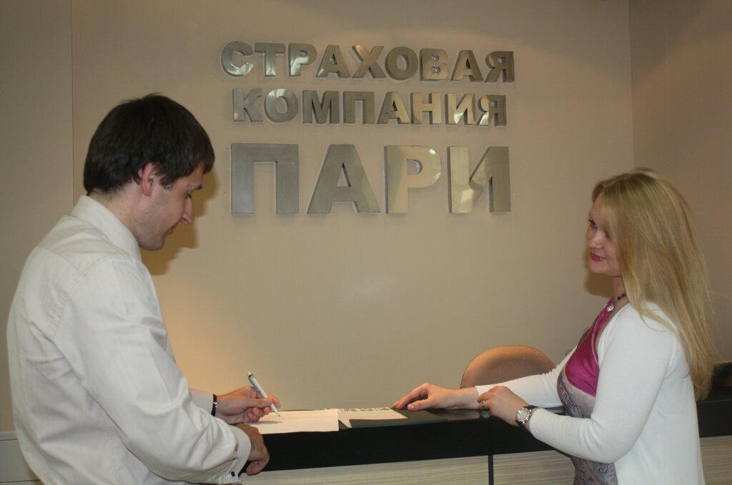 страховая компания — Пари — Москва, фото №5