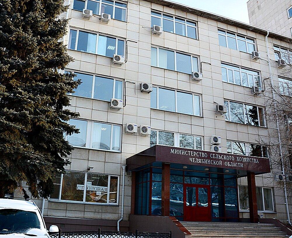 министерства, ведомства, государственные службы — Министерство сельского хозяйства Челябинской области — Челябинск, фото №3