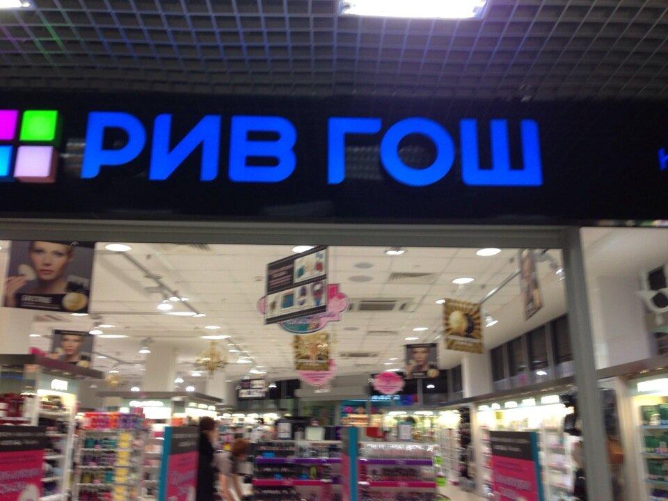 магазин парфюмерии и косметики — РИВ ГОШ — Москва, фото №2