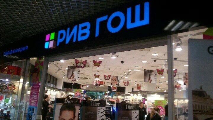 магазин парфюмерии и косметики — РИВ ГОШ — Москва, фото №1