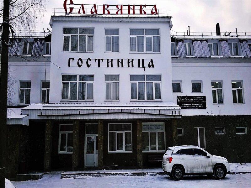 Славянка