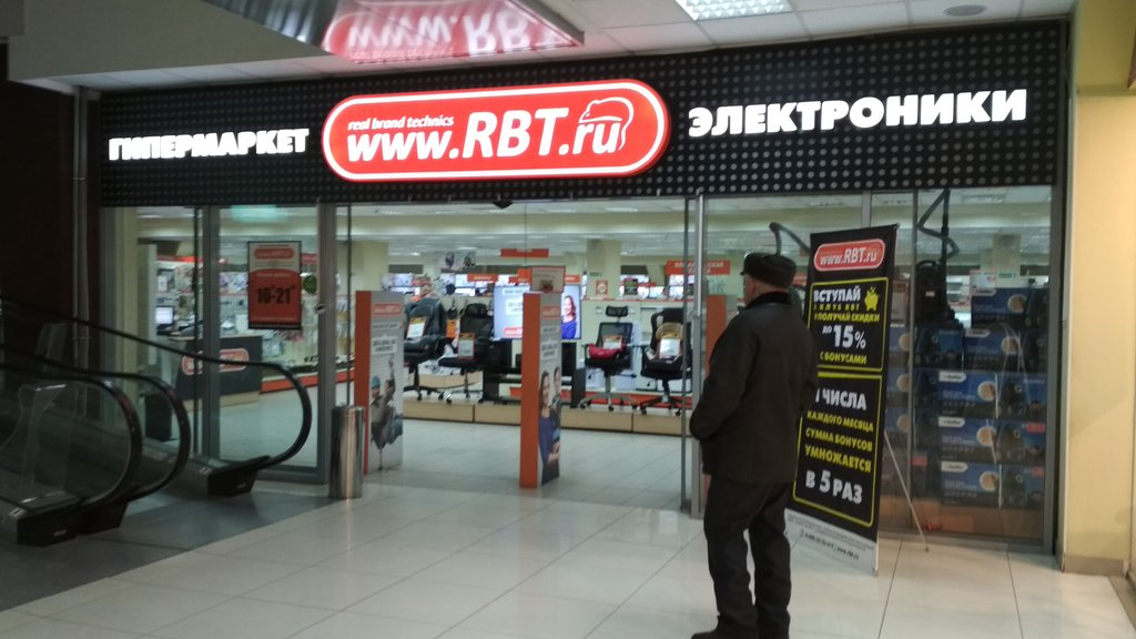 Rbt.ru, магазин электроники, Молодёжный просп., 2 ...