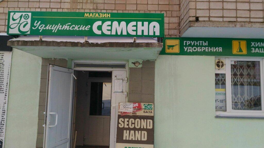 Магазин Семена Ижевск