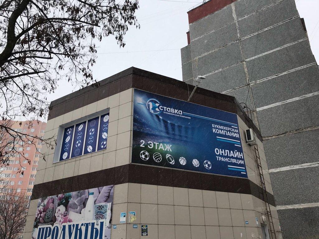 город букмекерская курск контора