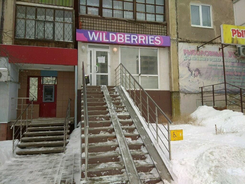 пункт выдачи — Wildberries.ru, пункт выдачи — Уфа, фото №2