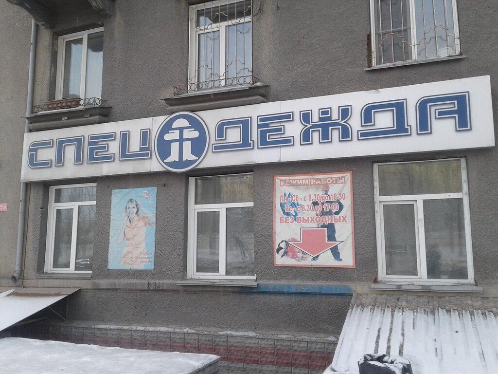 спецодежда — СибПромОдежда — Новосибирск, фото №1