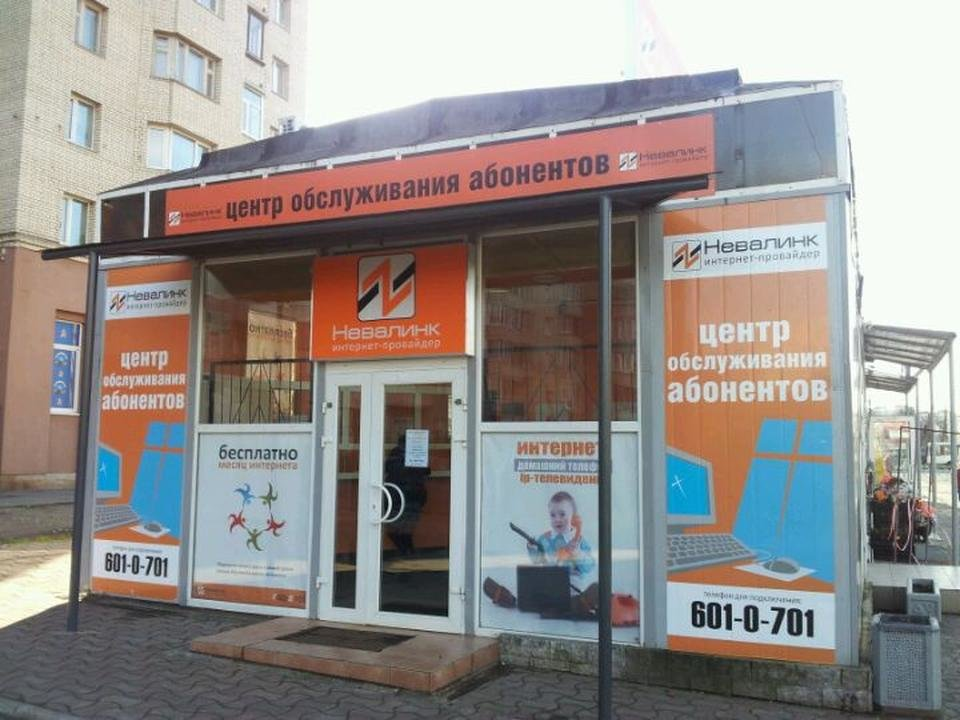 интернет-провайдер — Невалинк — Санкт-Петербург, фото №2