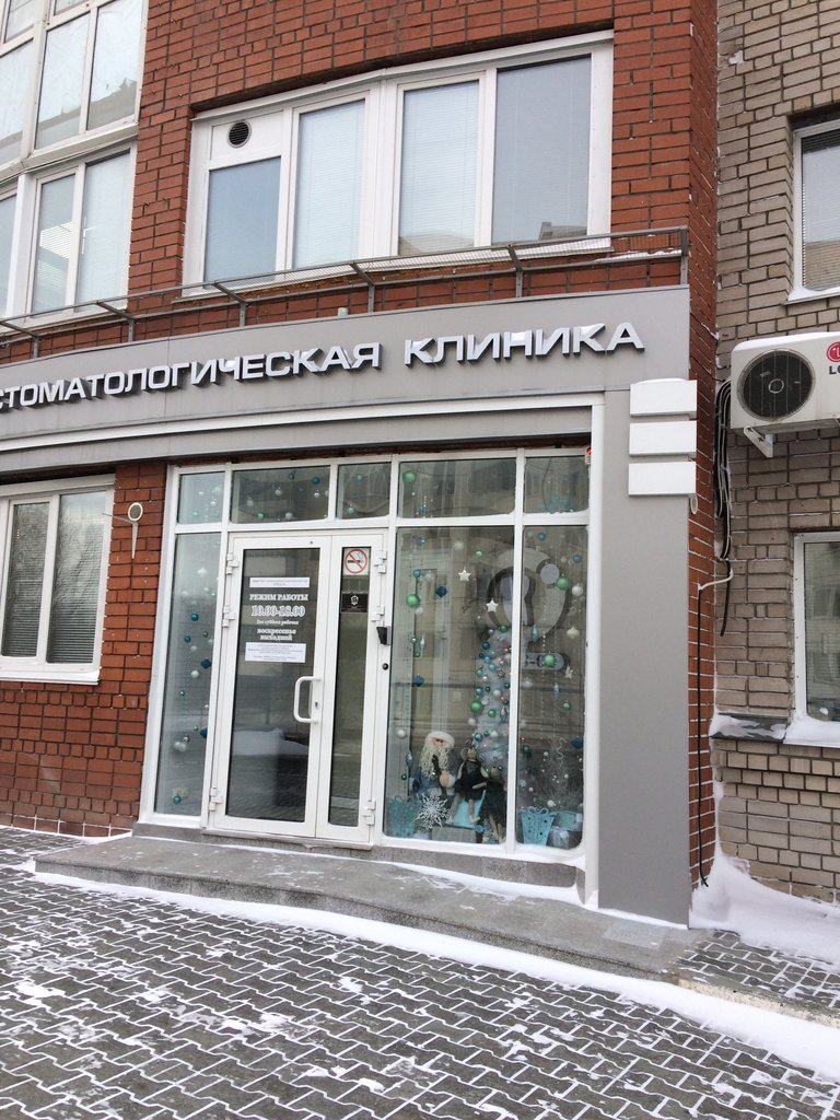 стоматологическая клиника — Клиника доктора Гончарова — Барнаул, фото №1