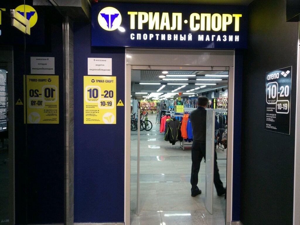 Магазин Триал Спорт Казань