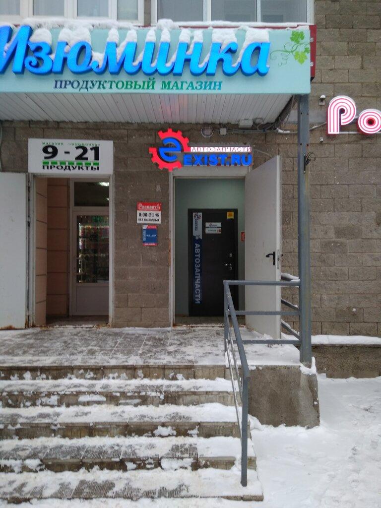 интернет-магазин — Exist.ru — Королёв, фото №3