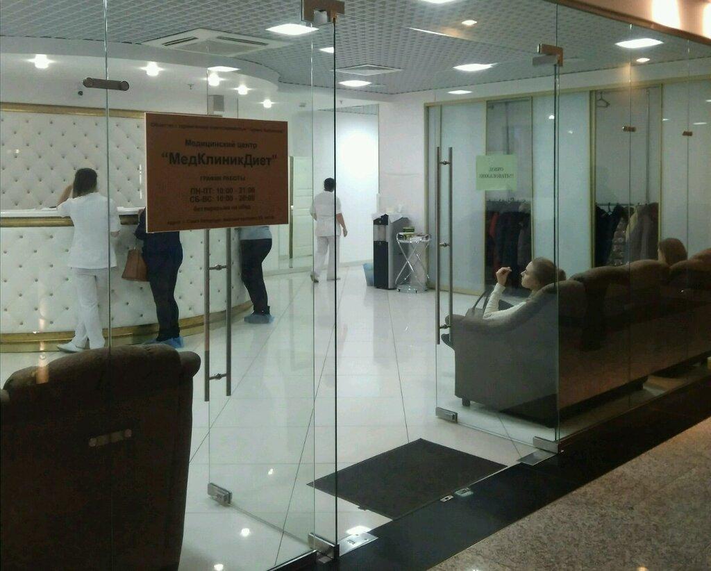 Медицинский центр медклиник диет на марата 55