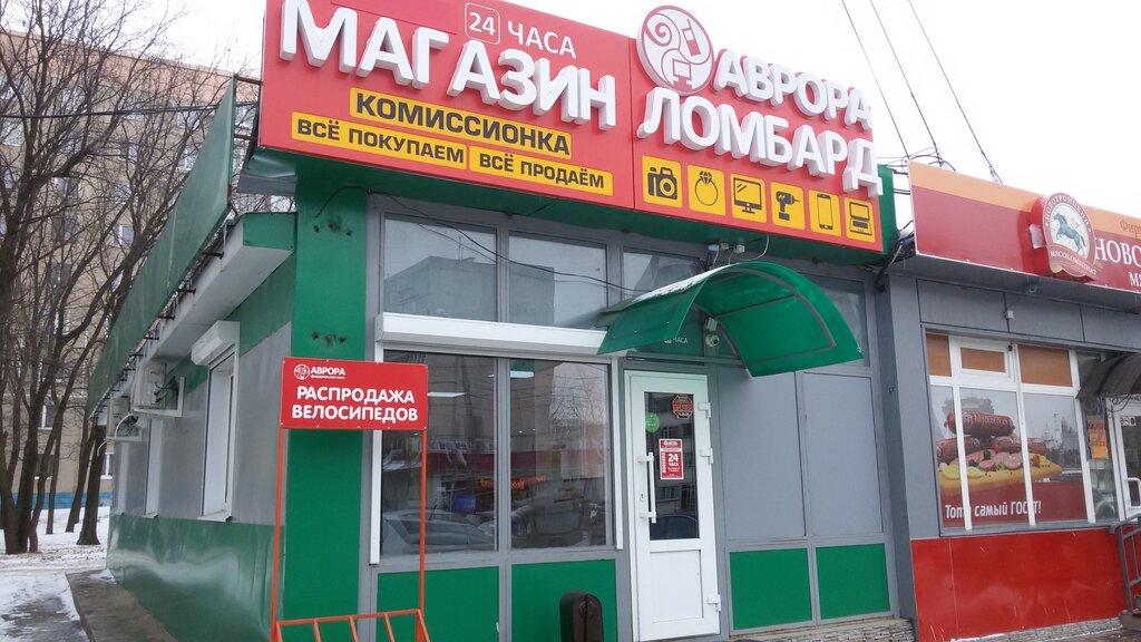 Оренбург ломбард аврора квартиру на час киров сдам
